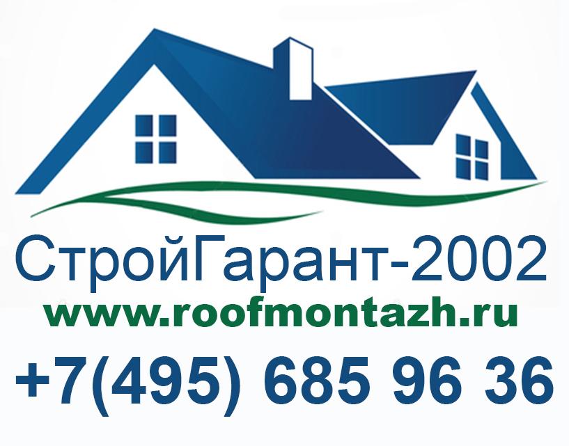 СтройГарант-2002